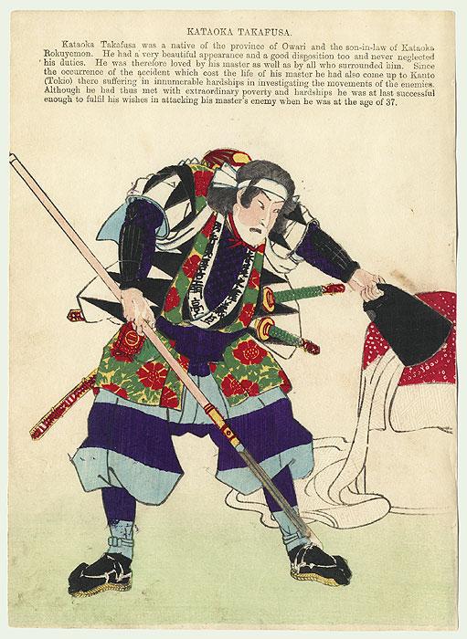 Kataoka Takafusa by Yoshitora (active circa 1840 - 1880)