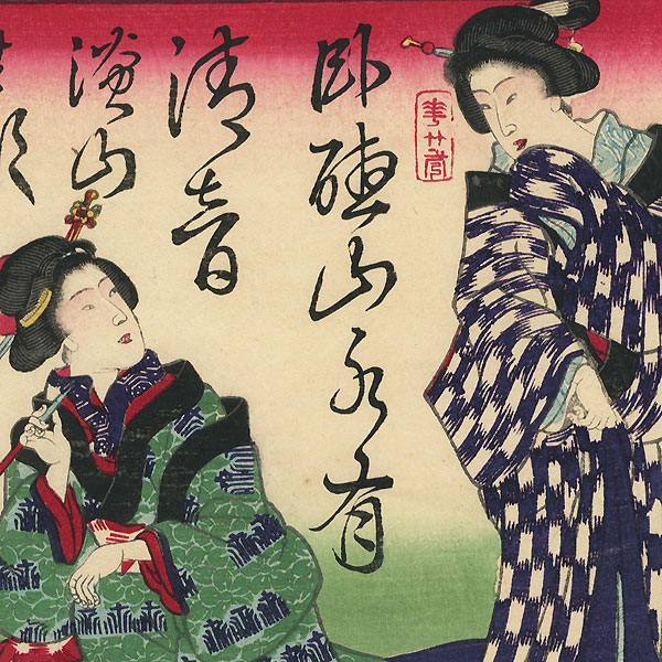 Mishima in Izu Province: Women at an Inn by Yoshitora (active circa 1840 - 1880)