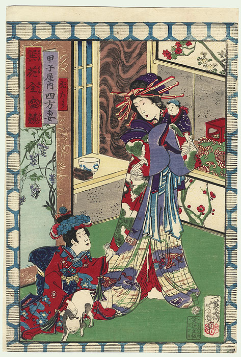 Courtesan and Girl with a Cat by Yoshiiku (1833 - 1904)