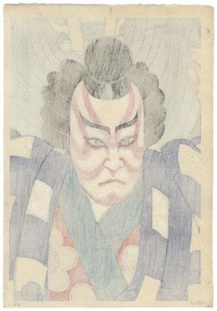 Ichikawa Sansho V as Umeomaru in Kurumabiki, 1953  by Natori Shunsen (1886 - 1960)