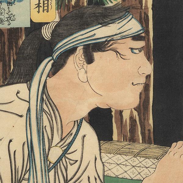 Tsuchiya Sozo, 1868 by Yoshitoshi (1839 - 1892)