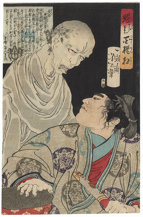 Kingo Chunagon Hideaki Looking up at a Ghost, 1868 by Yoshitoshi (1839 - 1892)
