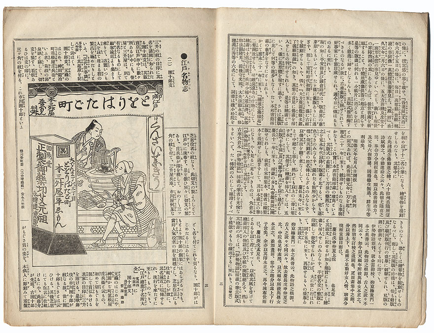 Taisho Era Magazine with Woodblock Reprints, 1913 by Various Artists