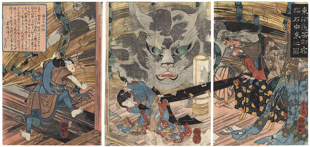 The Cat Witch of Okazaki Village by Kuniteru II (1829 - 1874)
