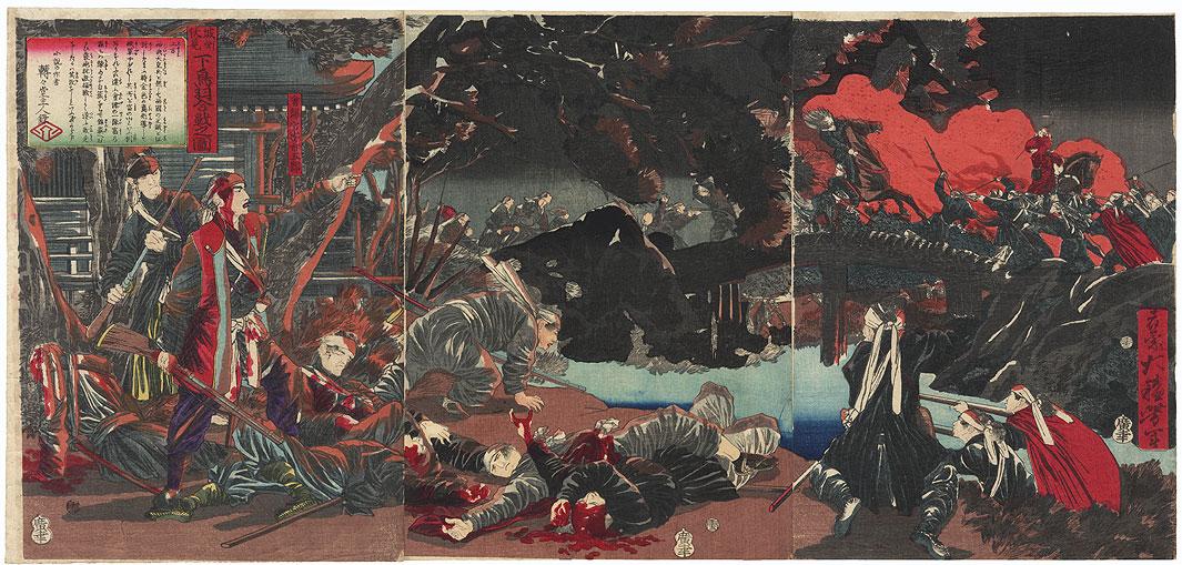 The Battle of Lower Toba at Fushimi in Yamashiro Province, 1874 by Yoshitoshi (1839 - 1892)