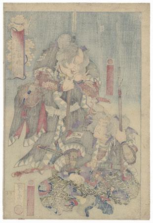 Yamato Warriors: Chiba Saburohei Mitsutada and Yato Yomoshichi Norikane, 1886 by Kyosai (1831 - 1889)