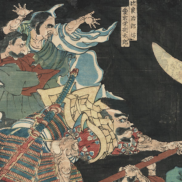 Moon of the Five Aspects, 1867 by Yoshitoshi (1839 - 1892)