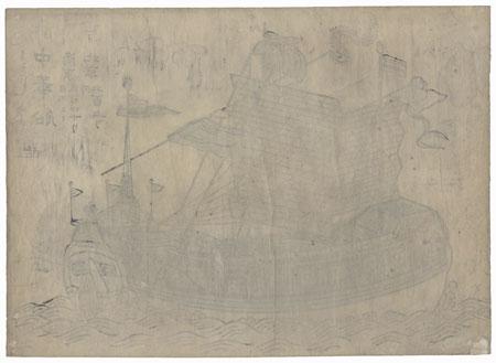 Chinese Ship by Edo era artist (unsigned)