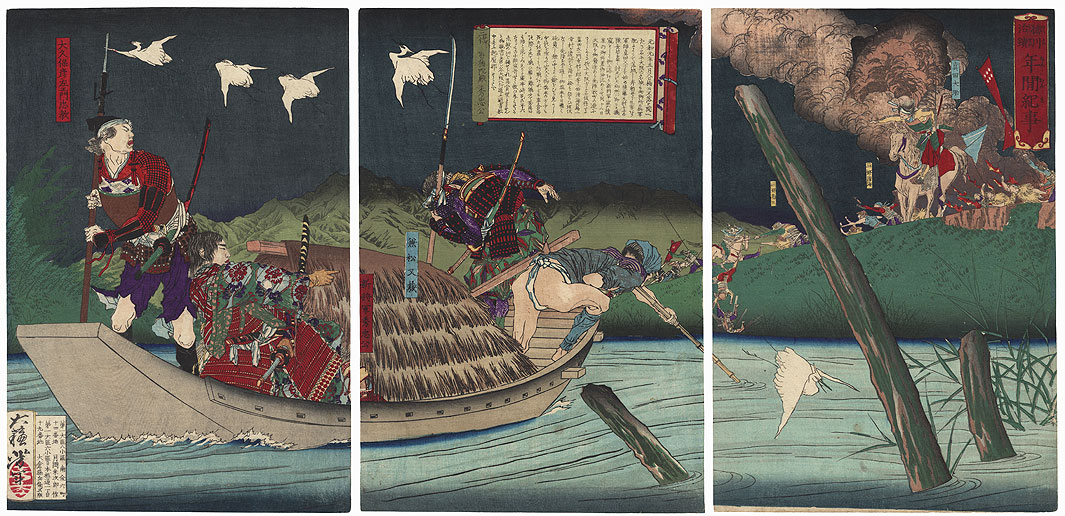 The Second of the Line: Lord Hidetada (Daitoku-in) by Yoshitoshi (1839 - 1892)