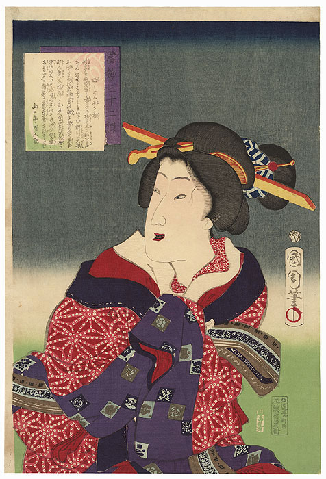Smiling Beauty by Kunichika (1835 - 1900)