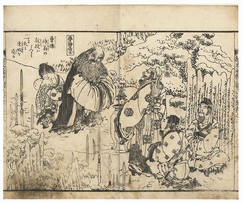 Offered in the Fuji Arts Clearance - only $24.99! by Katsushika Taito II (active circa 1810 - 1853)