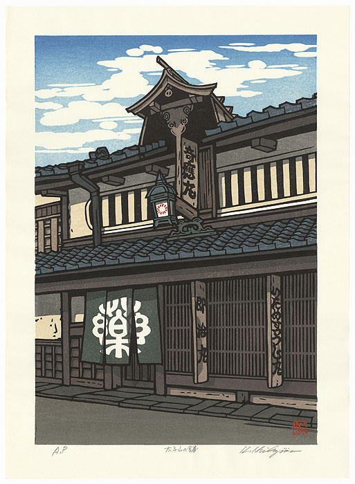 Shop at Tashiyama by Nishijima (born 1945)