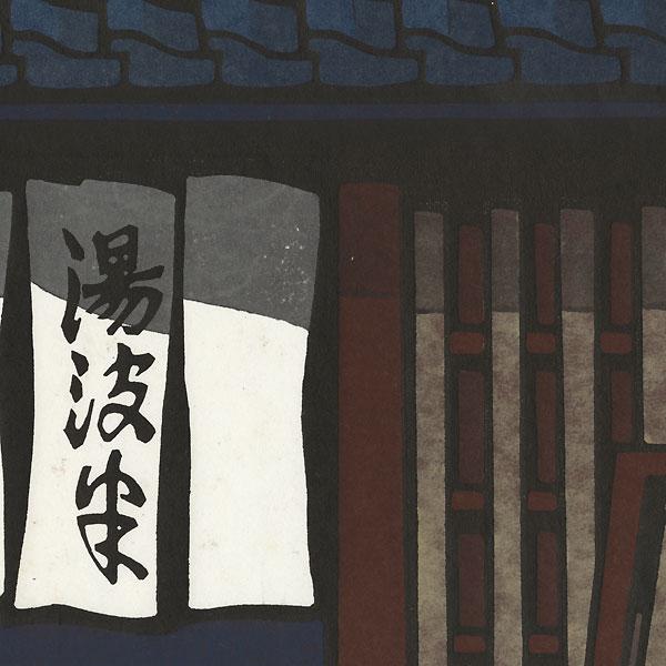 Fuya by Nishijima (born 1945)