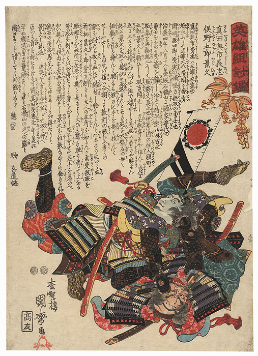 Locked in Battle with a Dying Opponent, 1847 - 1852 by Ichirentei Kansai (active circa 1848 - 1854)