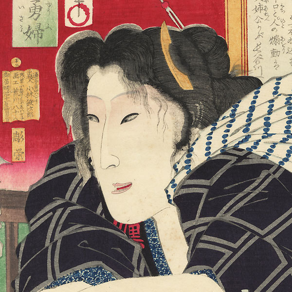 Beauty with a Pipe by Kunichika (1835 - 1900)