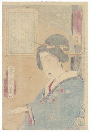 Tea Ceremony by Kunichika (1835 - 1900)
