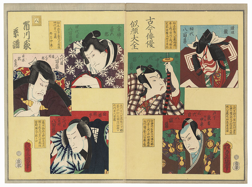 Actors of the Otani Line by Toyokuni III/Kunisada (1786 - 1864)