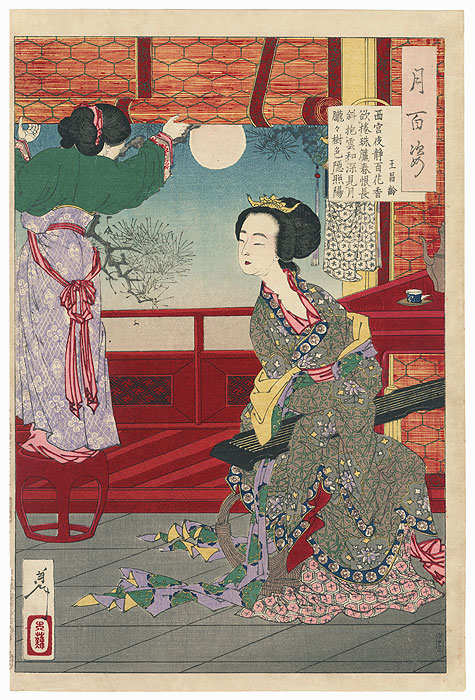The Night is Still by Yoshitoshi (1839 - 1892)