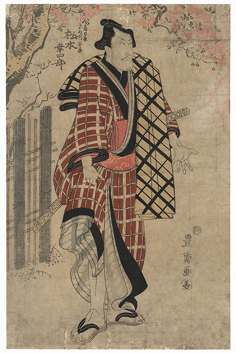 Matsumoto Koshiro V as the Sumo Wrestler Kinugawa Tanizo, 1808 by Toyokuni I (1769 - 1825)