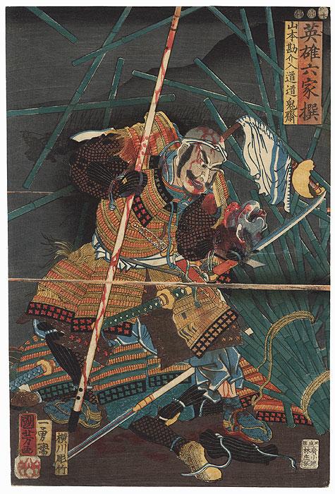 Yamamoto Kansuke Nyudo Dokisai by Kuniyoshi (1797 - 1861)