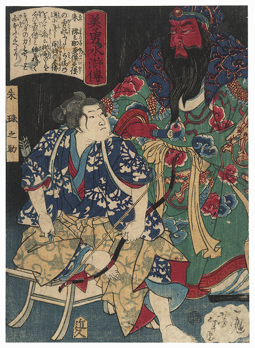 Ake Tamanosuke Seated by a Statue of a Chinese General, 1866 by Yoshitoshi (1839 - 1892)