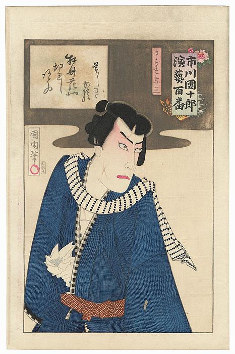 Ichikawa Danjuro IX as Kirare Yosa by Kunichika (1835 - 1900)