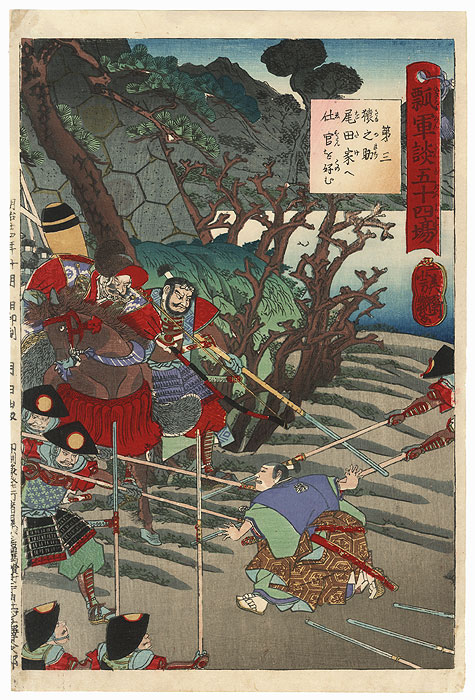 Sarunosuke Asking to Serve the Oda Family by Yoshitsuya (1822 - 1866)