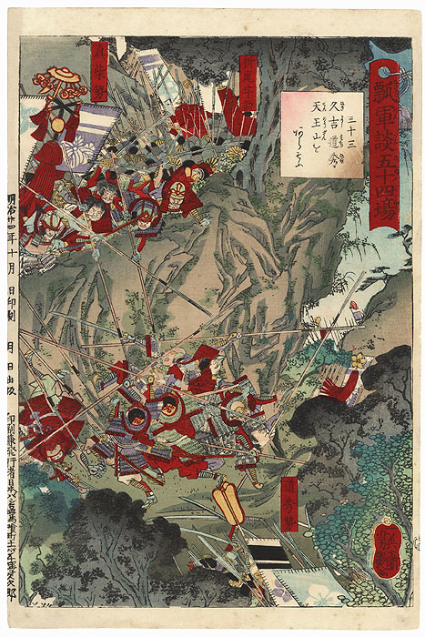 Hisayoshi and Michihide Fighting at Mt. Tenno by Yoshitsuya (1822 - 1866)