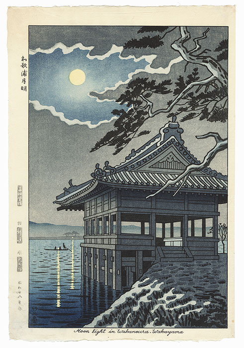 Moonlight in Wakanoura, Wakayama by Takeji Asano (1900 - 1999)