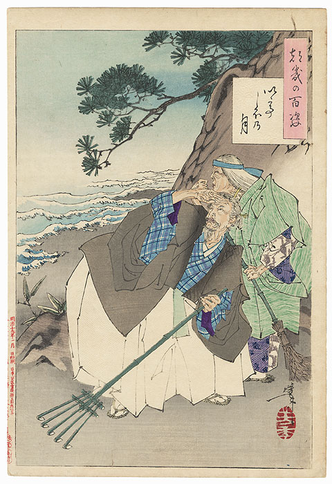 The Moon at High Tide by Yoshitoshi (1839 - 1892)