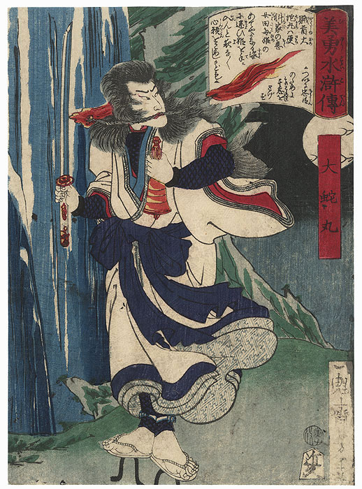 Orochimaru beside a Waterfall, 1866 by Yoshitoshi (1839 - 1892)