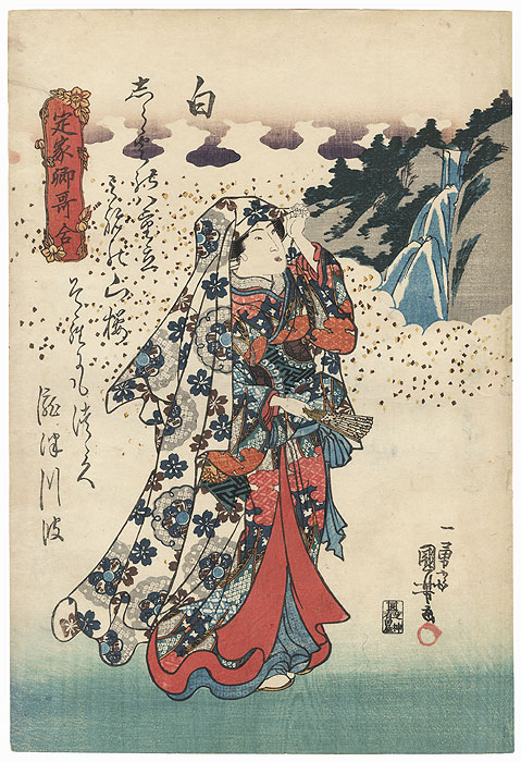 Beauty and Waterfall by Kuniyoshi (1797 - 1861)