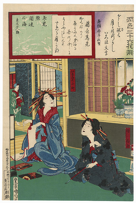 Komachi and Shiratama Writing a Letter and Smoking by Kunichika (1835 - 1900)