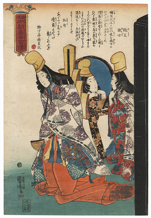 Gio and Gijo by Kuniyoshi (1797 - 1861)