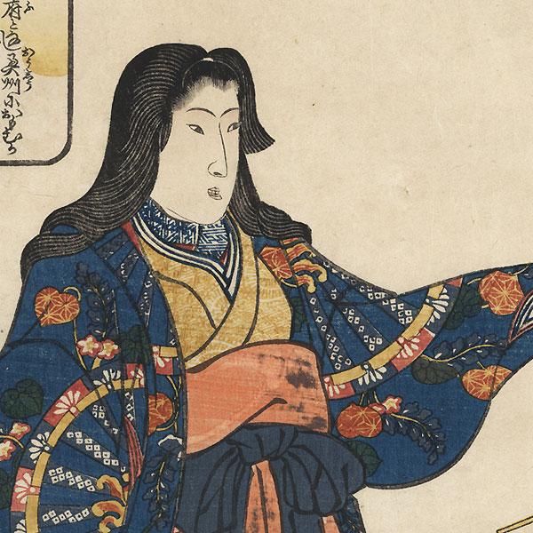 Uneme by Kuniyoshi (1797 - 1861)