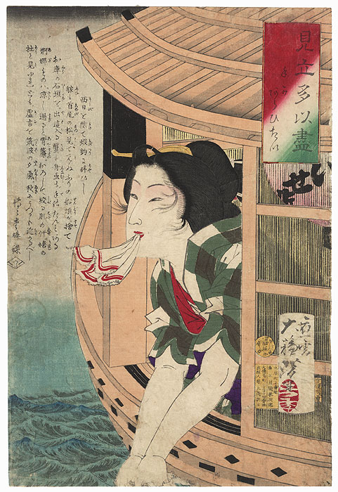 I Want to Wash My Hands by Yoshitoshi (1839 - 1892)