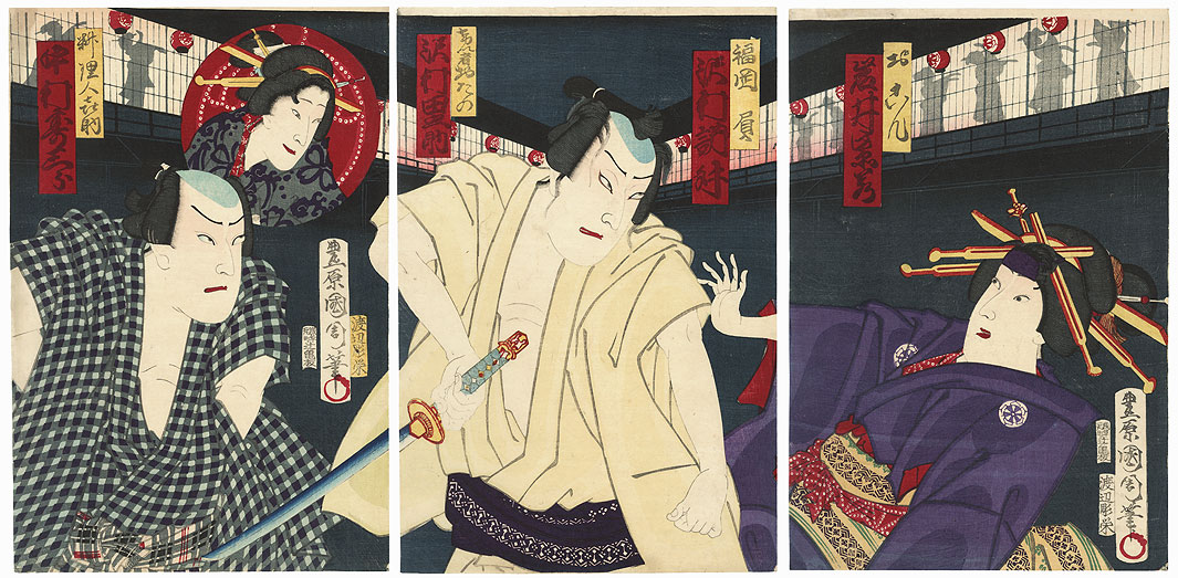 Possessed by a Murderous Sword, 1873 by Kunichika (1835 - 1900)