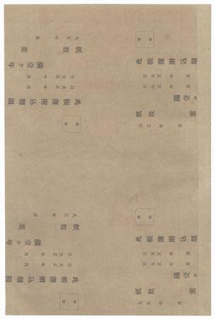 Dog: First Visit to Kanda Myojin Shrine by Chikanobu (1838 - 1912)