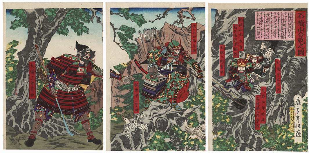 The Battle of Ishibashiyama, 1882 by Toshinobu (1857 - 1886)