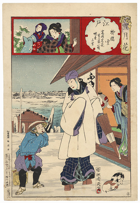 Edo, Snow at Yanagi Bridge, Nezumi Kozo as Takasaki Beian and the Clam Seller Sankichi, No. 26 by Chikanobu (1838 - 1912)