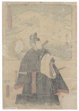 Otsu: Spring Flood Water at Afusakayama, 1855 by Hiroshige (1797 - 1858) and Toyokuni III/Kunisada (1786 - 1864)