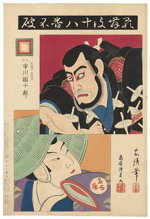 Fuwa (The Unbreakable), 1896 by Torii Kiyotada (1875 - 1941) and Torii Kiyosada (1844 - 1901)
