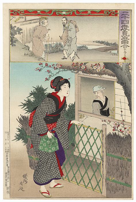 No. 15, Zhu Shouchang: Resigning Office to Search for His Mother  by Chikanobu (1838 - 1912)