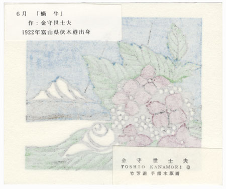 Offered in the Fuji Arts Clearance - only $24.99! by Yoshio Kanamori (born 1922)