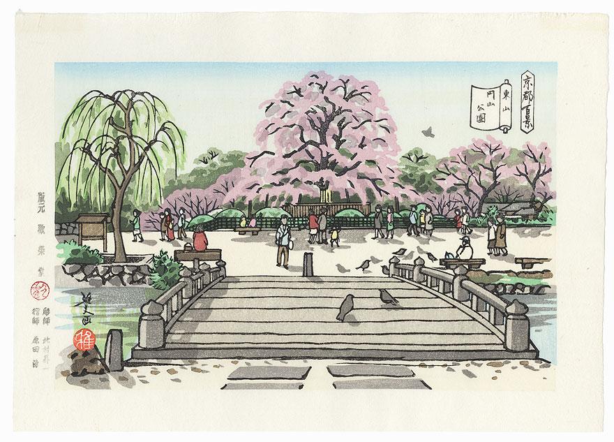 Cherry Blossoms, Higashiyama by Masao Ido (1945 - 2016)
