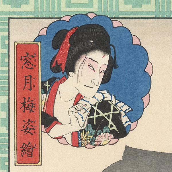 Shadow of the Plum Surimono, 1935 by Torii Kiyotada VII (1875 - 1941) and Kiyokata Kaburagi (1886 - 1972)