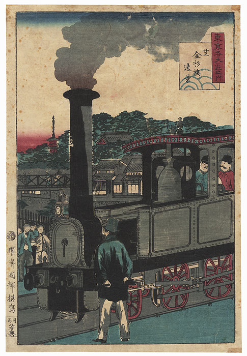 Shiba Train Station, 1873 by Kuniteru II (1829 - 1874)