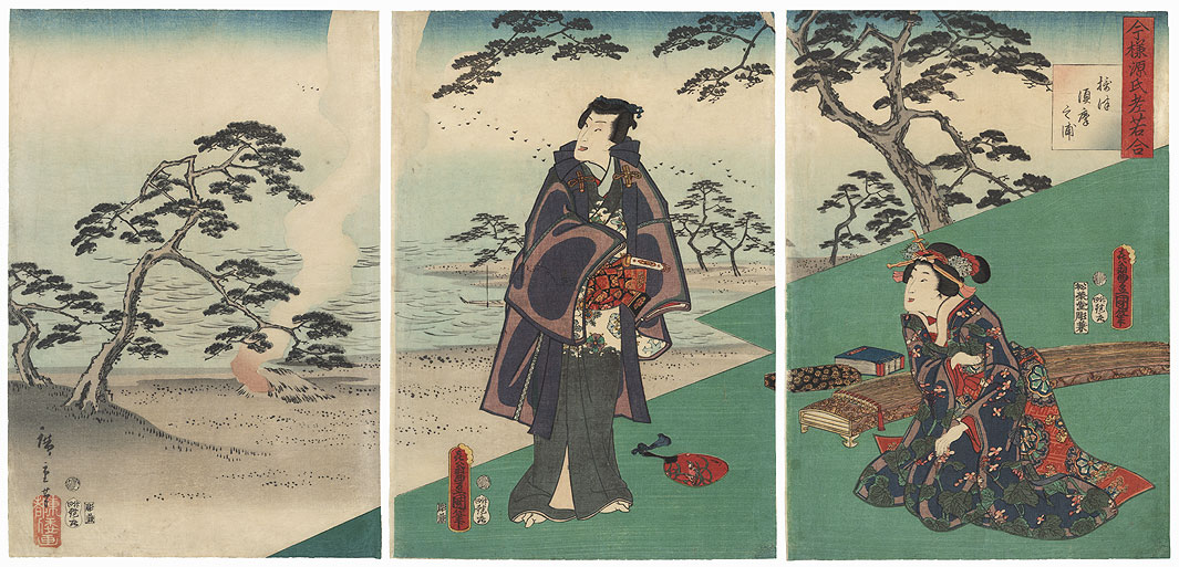 Suma Bay in Settsu, 1862 by Toyokuni III/Kunisada (1786 - 1864) and Hiroshige (1797 - 1858)