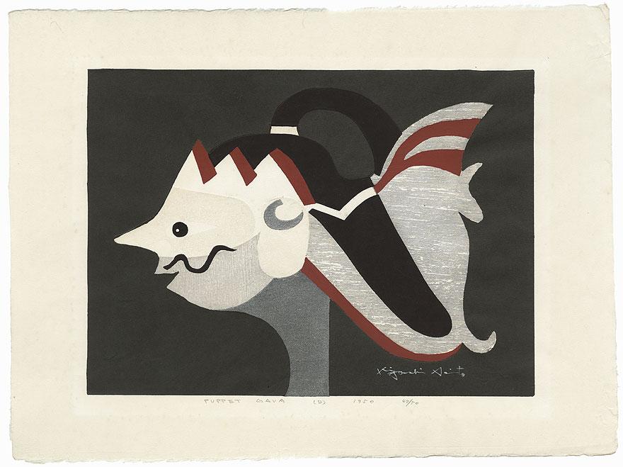 Puppet Java (D), 1950 by Kiyoshi Saito (1907 - 1997)