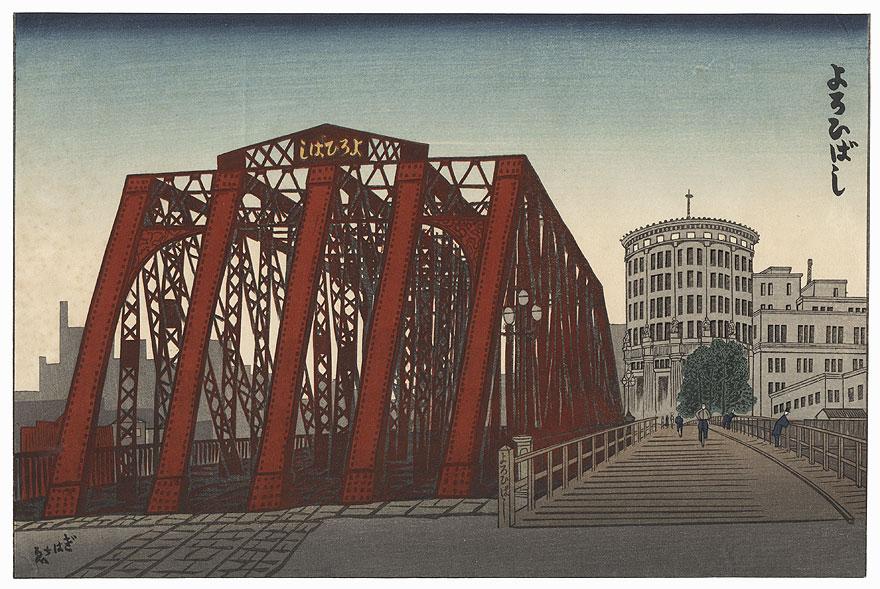 Yoroi Bridge, circa 1950 by Gihachiro Okuyama (1907 - 1981)